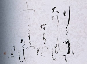 Calligraphie ILJIMA Shunkei